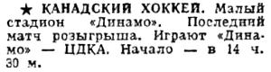 ВМ 1947-01-25-03.jpg