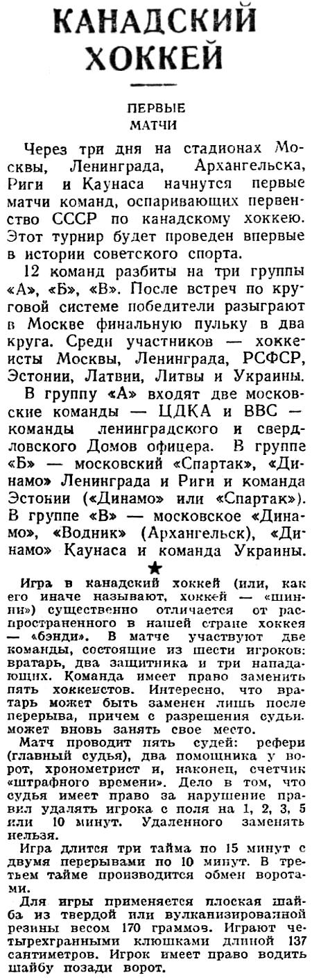 ВМ 1946-12-19.jpg