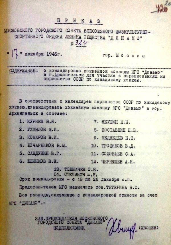 1946-приказ.JPG
