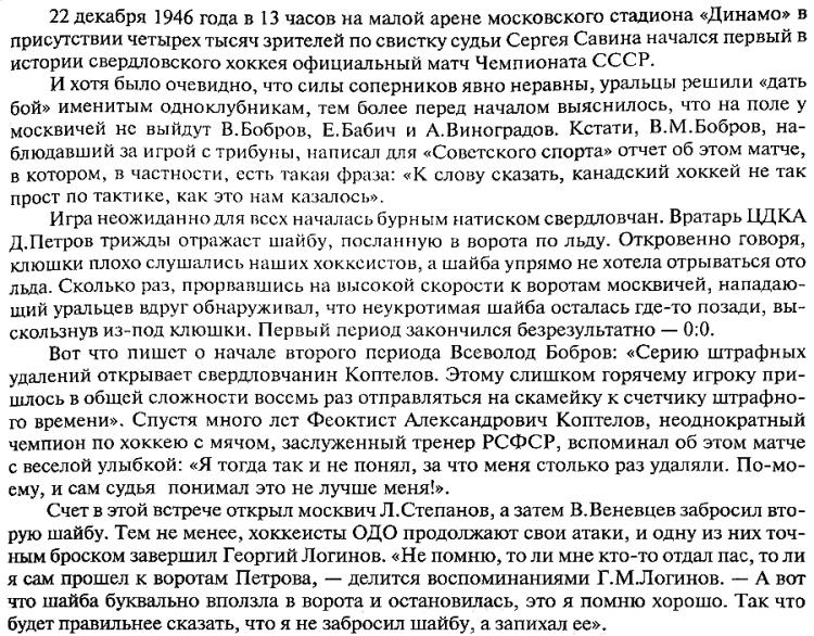 С.Н.Гущин, А.В.Курош - Страницы истории свердловского хоккея.jpg