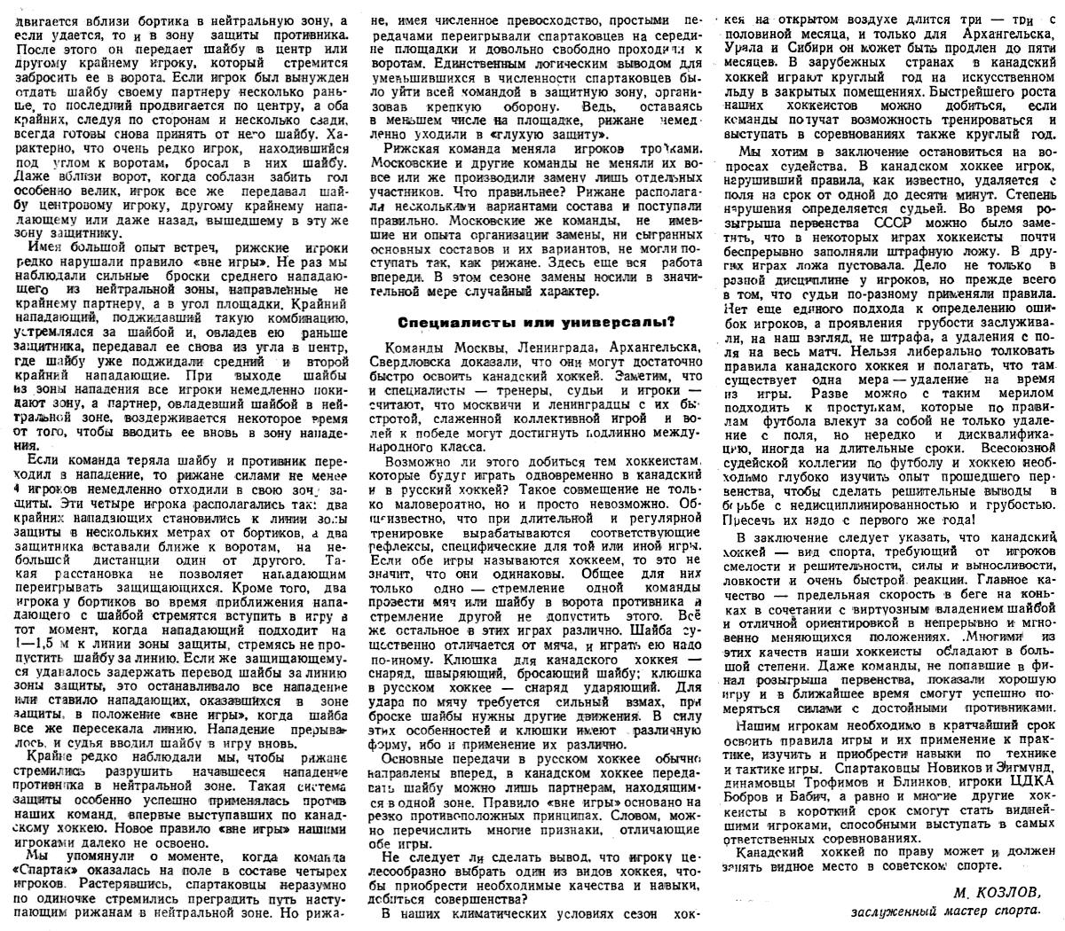ФИС 1947-01-3.jpg