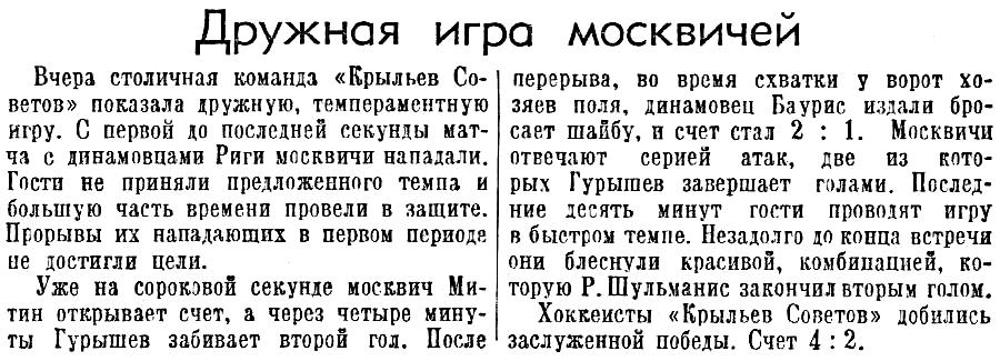 КП 1948-12-29.jpg
