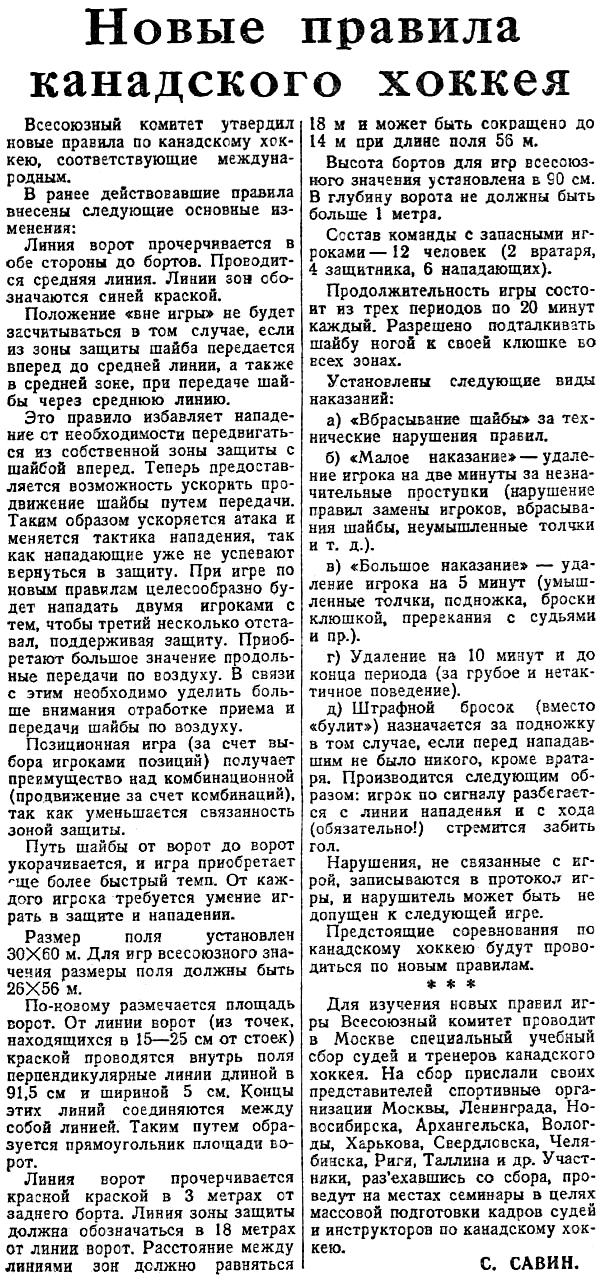 1947-11-22.jpg