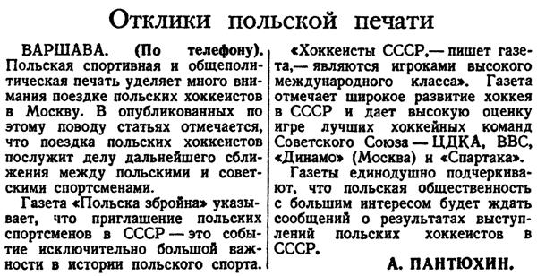 Отклики польской печати.jpg
