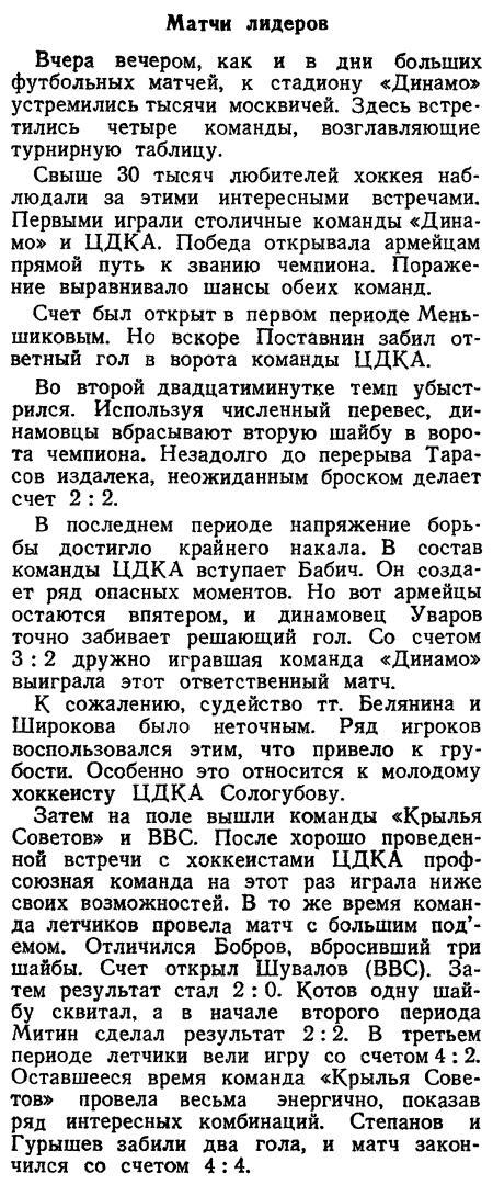 Тр 1950-01-27.jpg