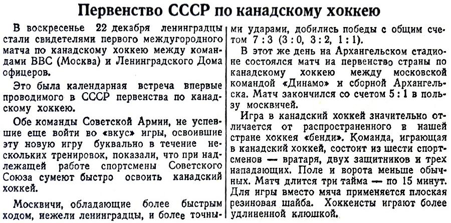 КЗ 1946-12-24.jpg