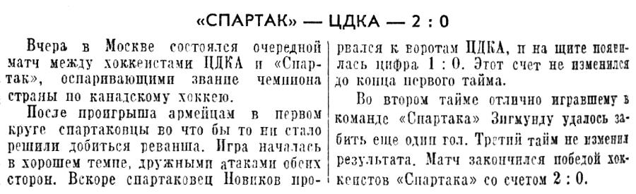 КФ 1947-01-26.jpg