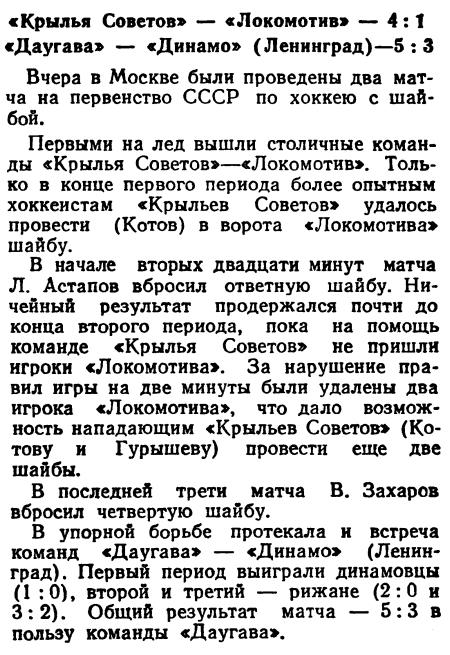 КЗ 1949-12-29.jpg