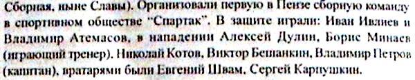 Спартак Пенза.jpg
