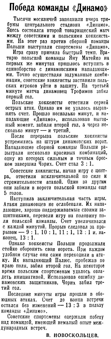 Пр 1949-03-07.jpg