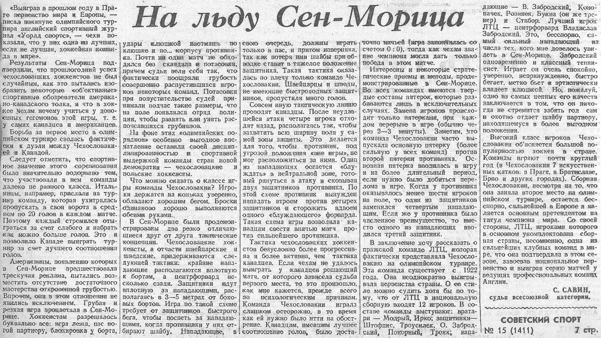 ОИ - 1948.jpg
