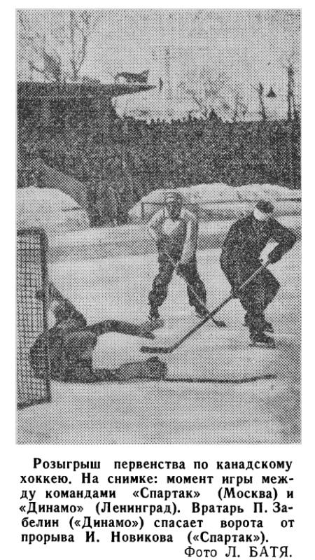 Тр 1946-12-28.jpg
