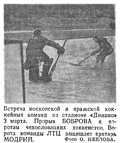 Дуэль В.Бобров - Б.Модрый.jpg