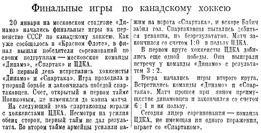 КФ 1947-01-25.jpg