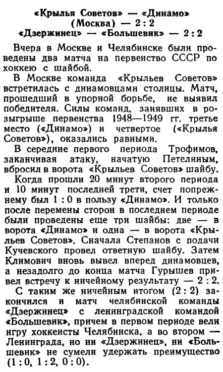КЗ 1949-12-17.jpg