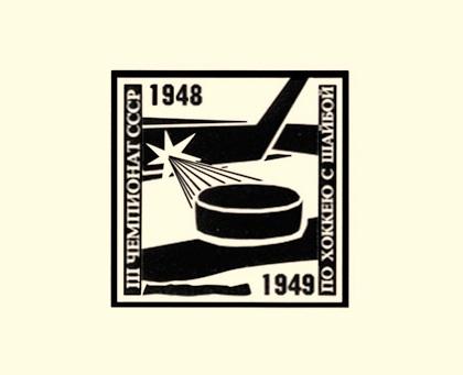 1948-49 эмблема.jpg