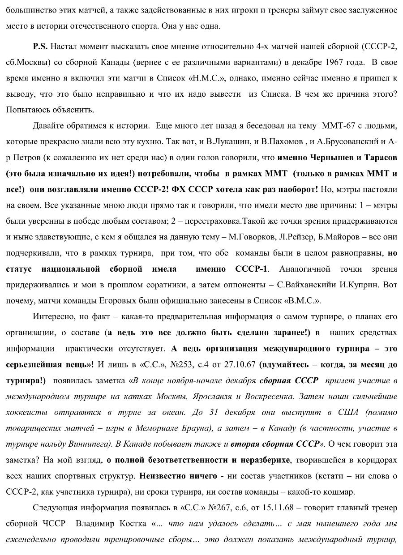 НМС_19.jpg