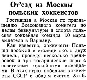 Отъезд из Москвы.jpg