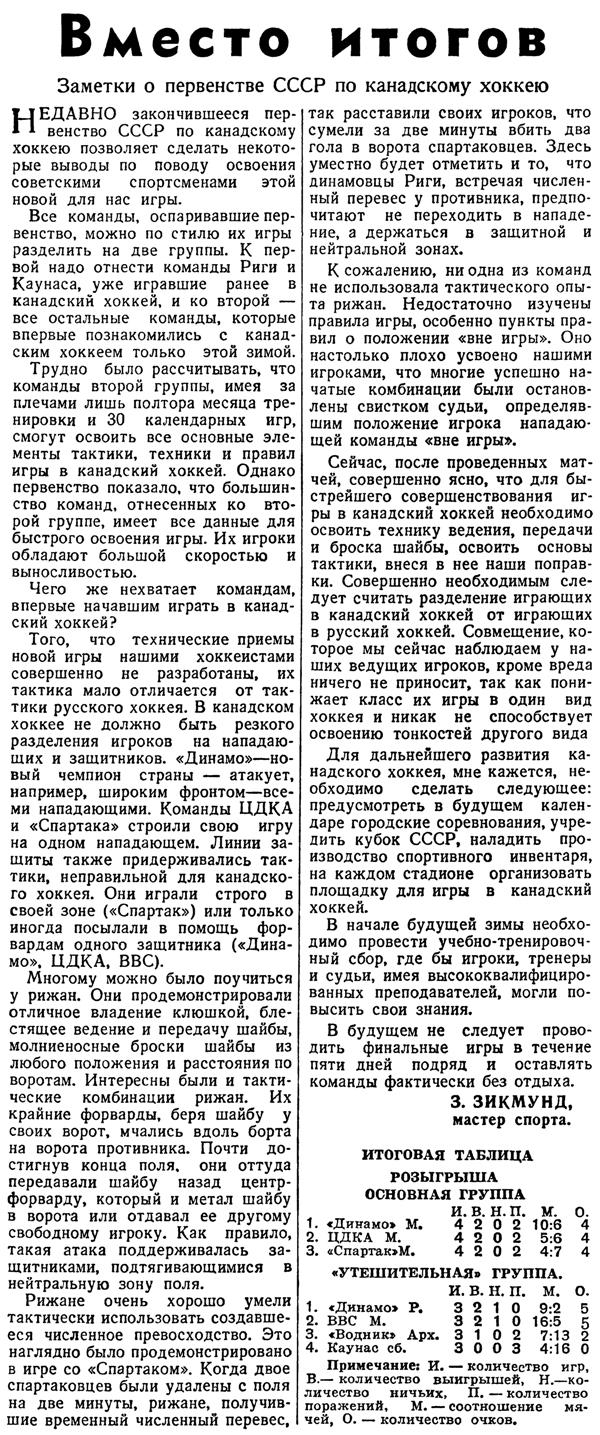 1947-02-04.jpg