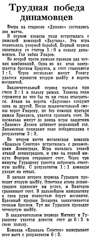 КП 1949-12-23.jpg