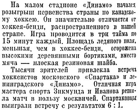 КФ 1946-12-24.jpg