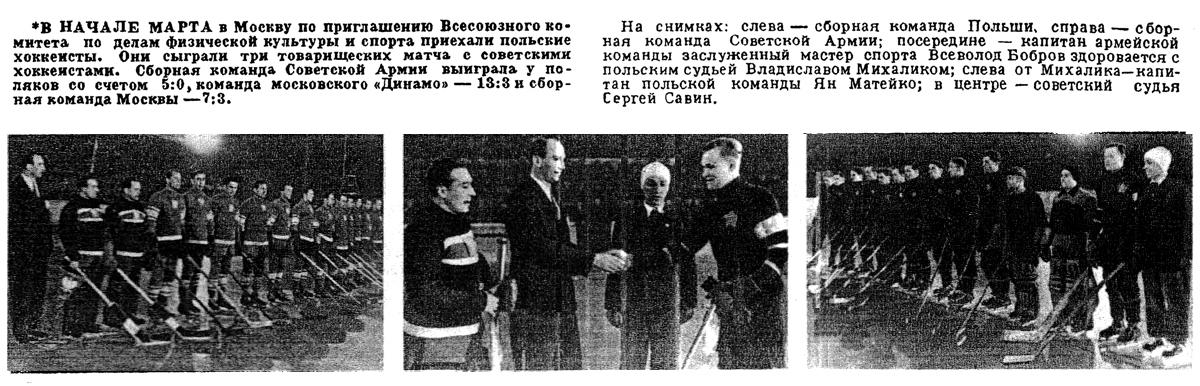 ФИС 1949-03.jpg