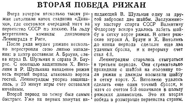 СЛа 1949-01-13.jpg