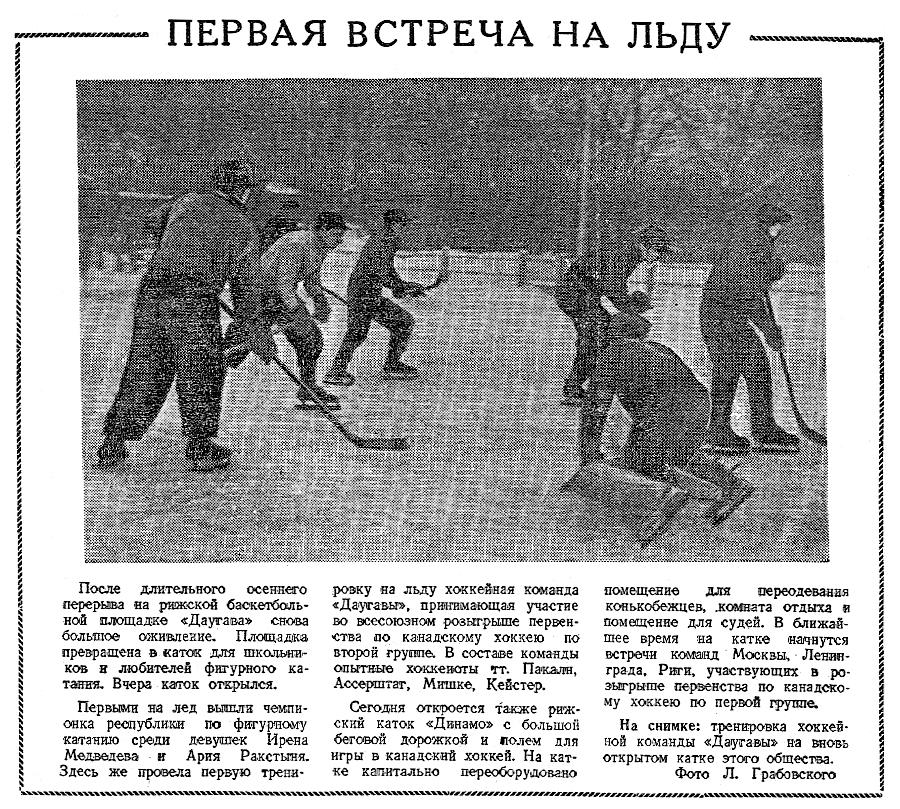 Сов Мол 1947-12-21.jpg