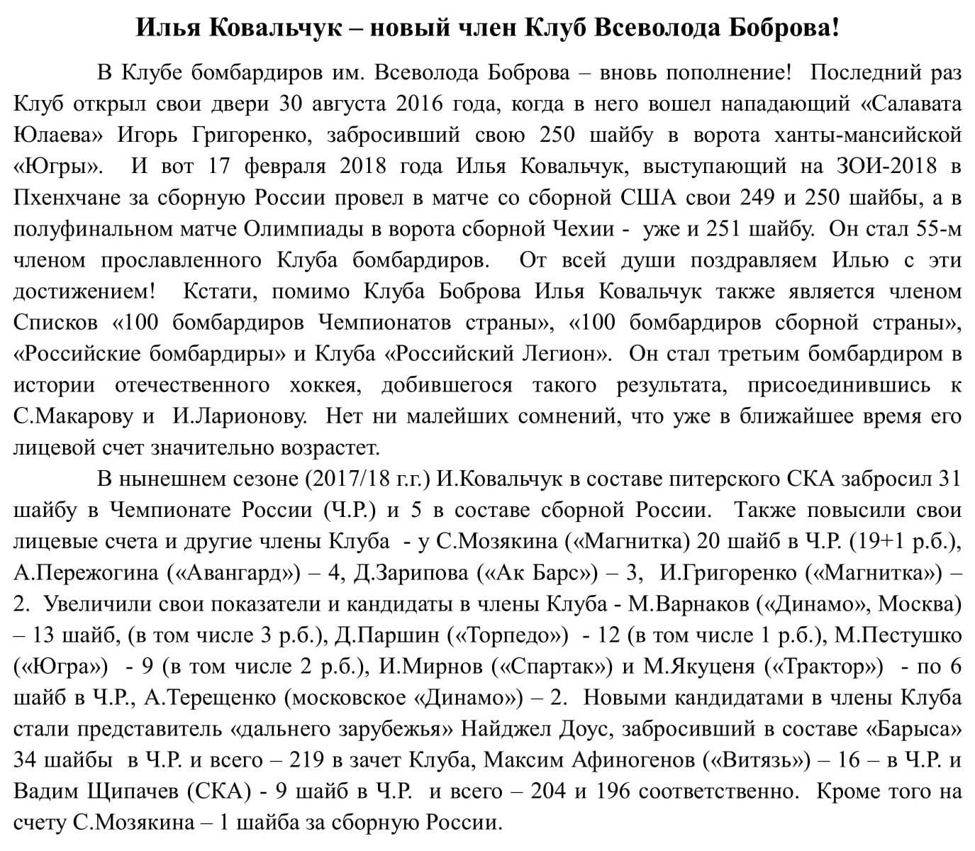 Ковальчук.jpg