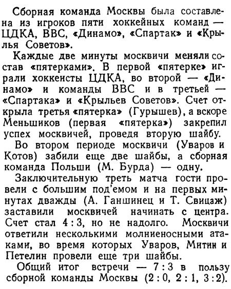 КЗ 1949-03-08-2.jpg