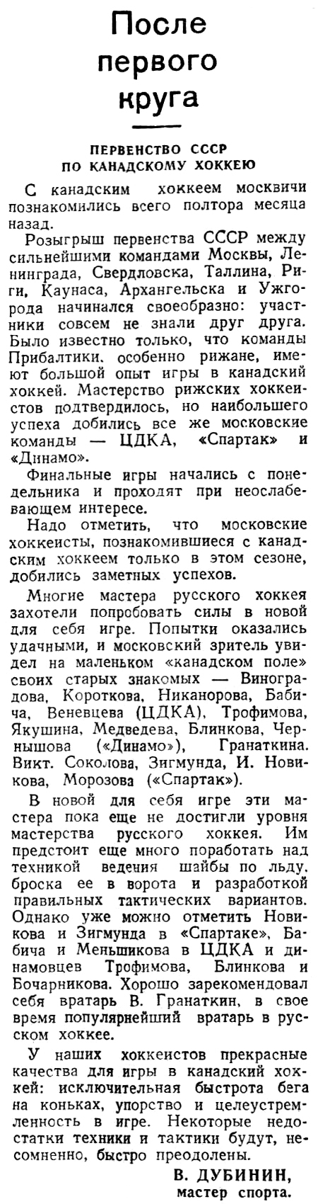 ВМ 1947-01-25-01.jpg
