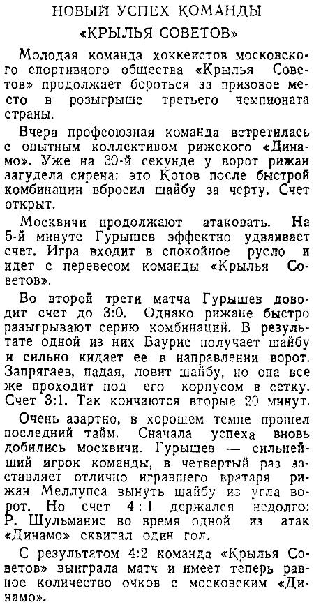Тр 1948-12-29.jpg