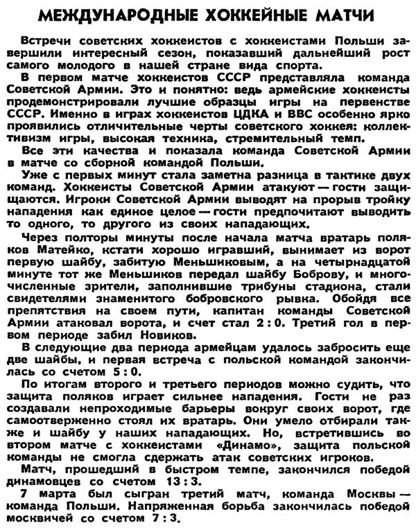 Огонёк 1949-11-1.jpg