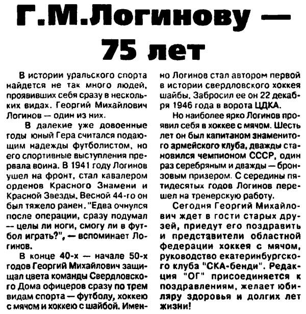 Григорий Логинов.jpg