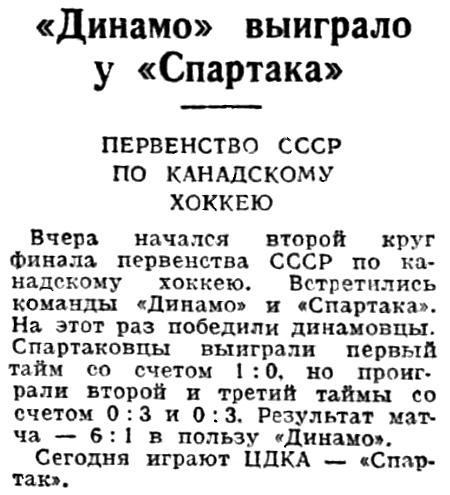 ВМ 1947-01-25-02.jpg