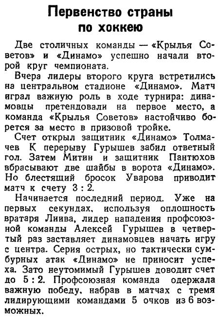 Тр 1950-02-02.jpg