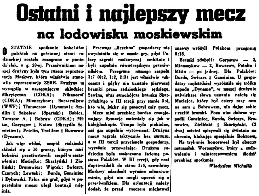 ПС 1949-03-11.jpg