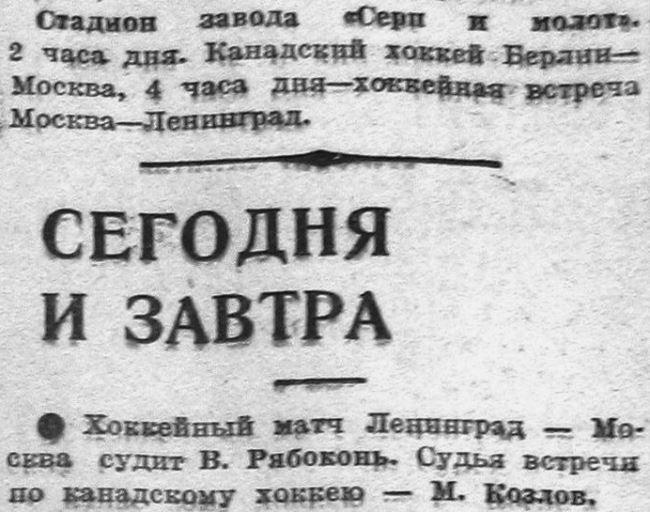 1932-03-05.jpg