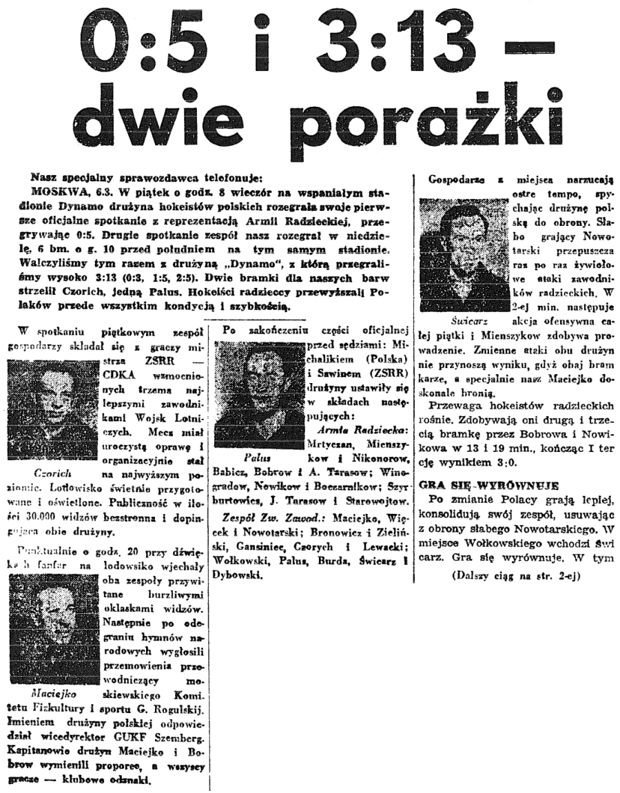 ПС 1949-03-07-1.jpg