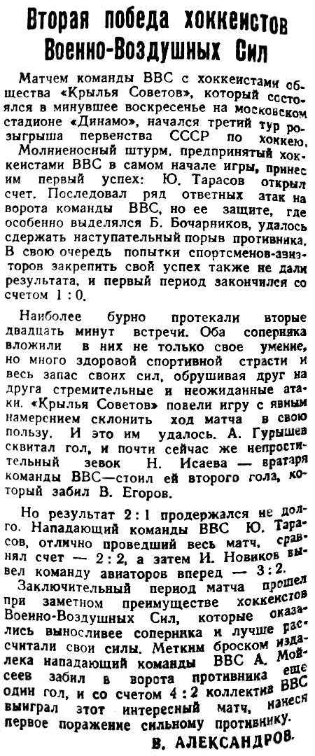 СтС 1948-12-21.jpg