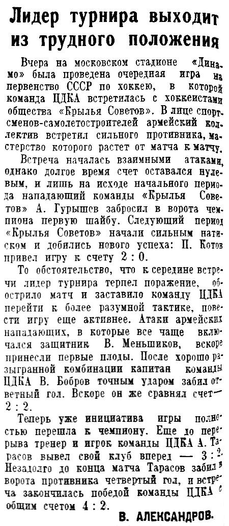 СтС 1949-01-14.jpg