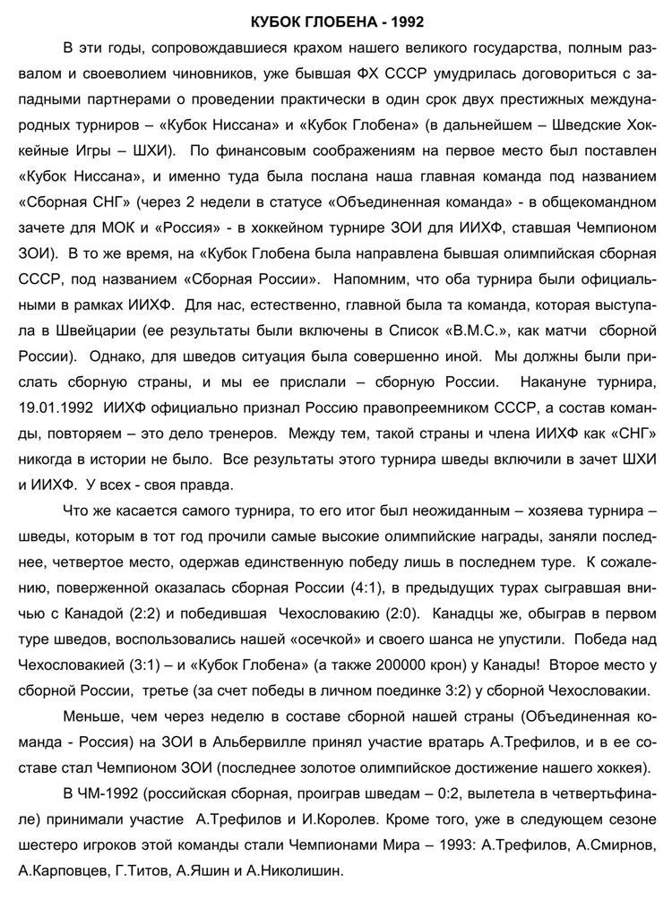 Кубок Глобена.jpg