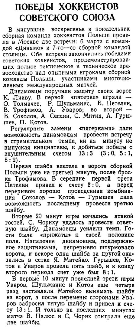 КЗ 1949-03-08-1.jpg