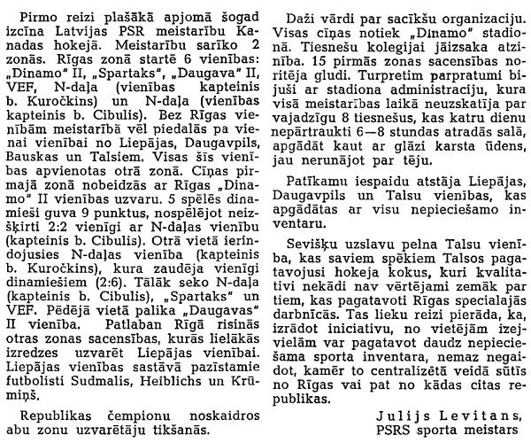 ФК 1948-03-4.jpg