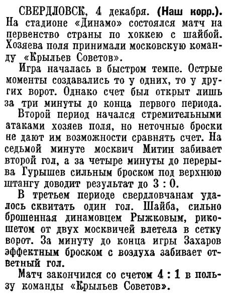 КП 1949-12-05 (Св).jpg