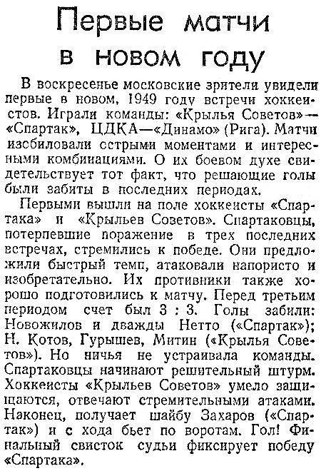 КП 1949-01-04-1.jpg