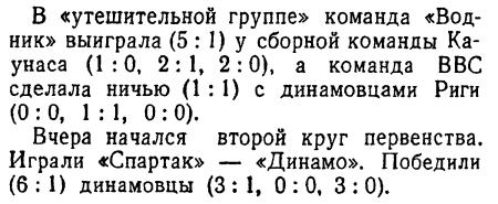 КЗ 1947-01-25-2.jpg