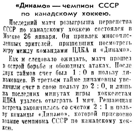 КФ 1947-01-28.jpg