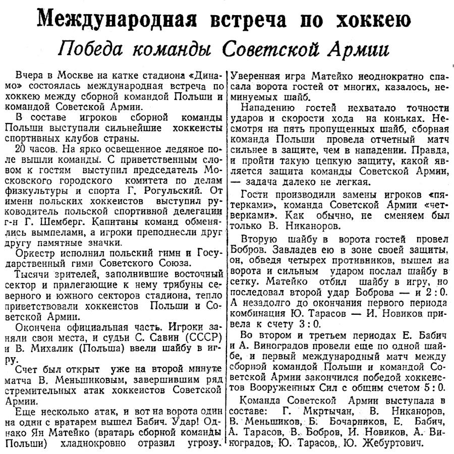 КЗ 1949-03-05.jpg