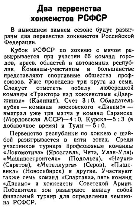 Тр 1950-01-17.jpg